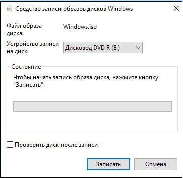 """Нажмите на """"Запись"""" для осуществления записи образа на диск"""