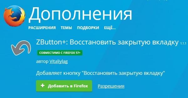 """Дополнение """"Z-button"""" добавляет специальную кнопку для восстановления закрытых вкладок"""