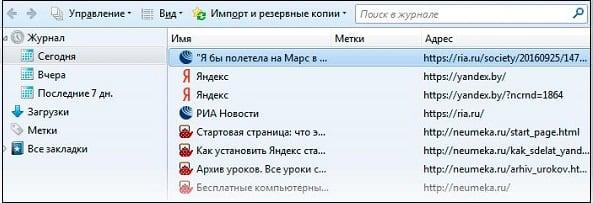 """Содержимое """"Журнала"""" в """"Яндекс.Браузер"""""""