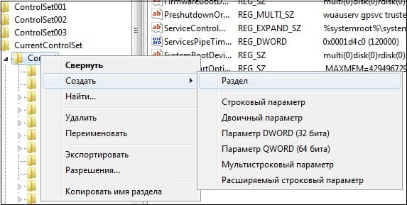 Пункты создания параметра реестра