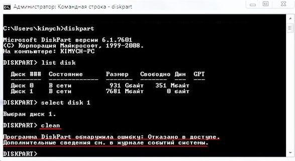 Скриншот ошибки dispart