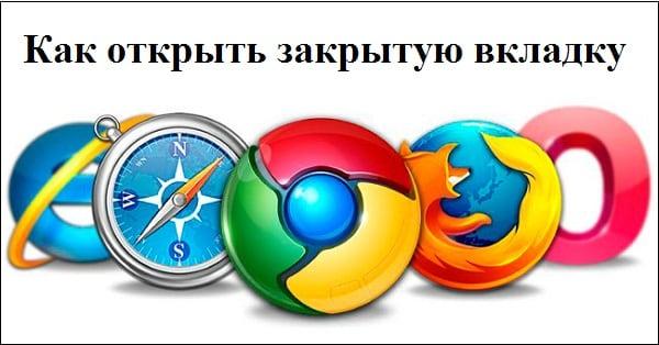 Находим закрытую вкладку в различных браузерах