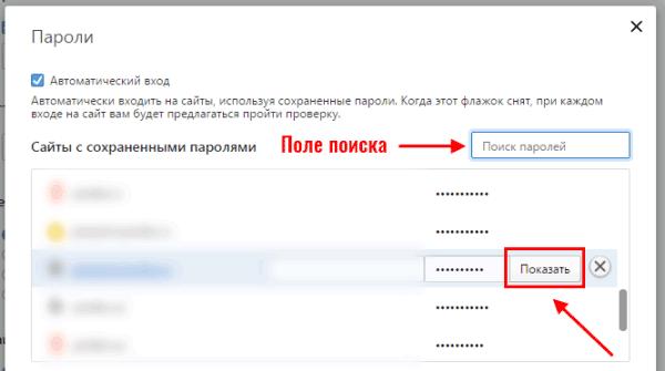 Смотрим пароли для нужных сайтов