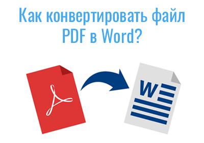 конвертировать документ из pdf в word