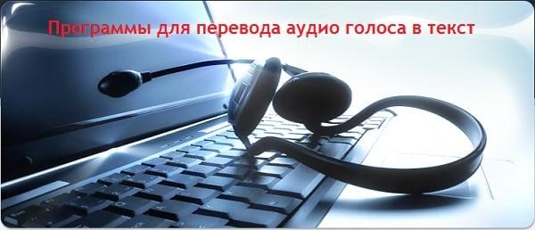 Изучаем программы для перевода речи в текст