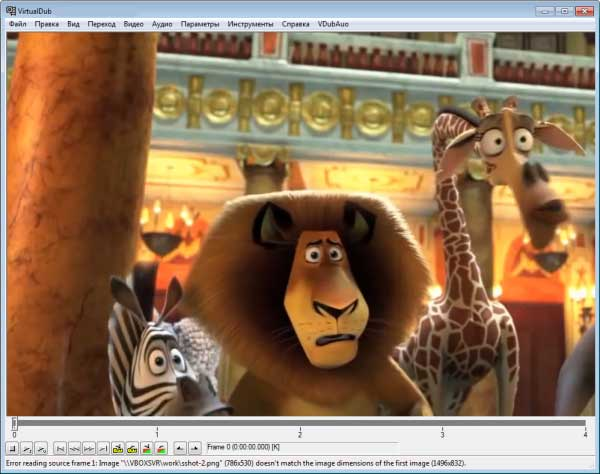 Окно программы VirtualDub
