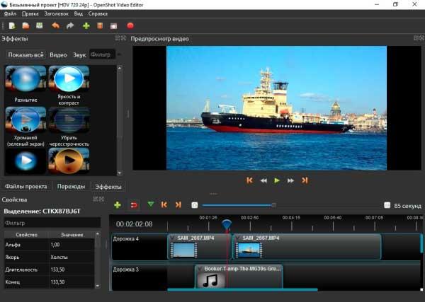 Программа Open Shot Video Editor