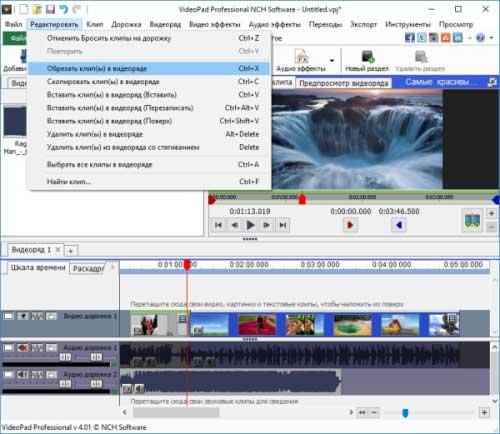 Программа VideoPad