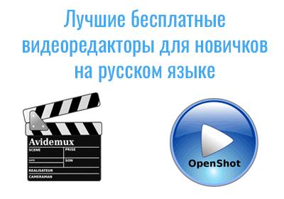 Лучшие бесплатные видеоредакторы на русском