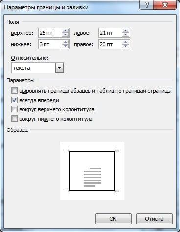 Окно параметров границы и заливки