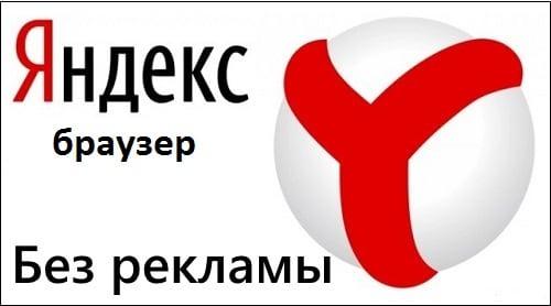 """Пользуемся """"Яндекс.Браузер"""" без рекламы"""
