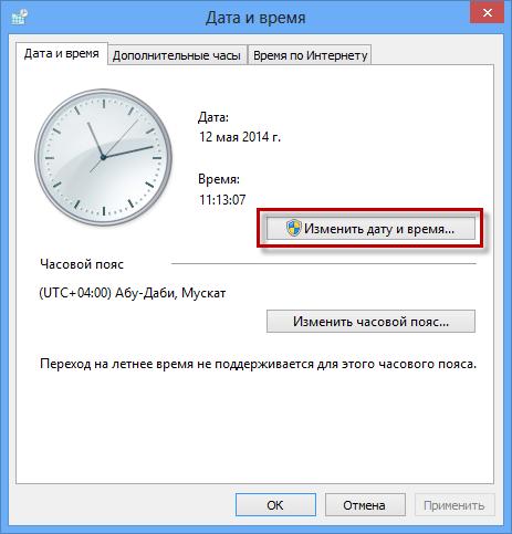 """Нажмите на """"Изменить дату и время"""" для ввода корректных данных"""