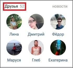 """Нажмите на """"Друзья"""" для получения доступа к списку друзей пользователя"""
