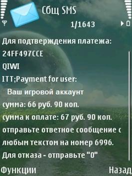 Пример смс с номером 6996