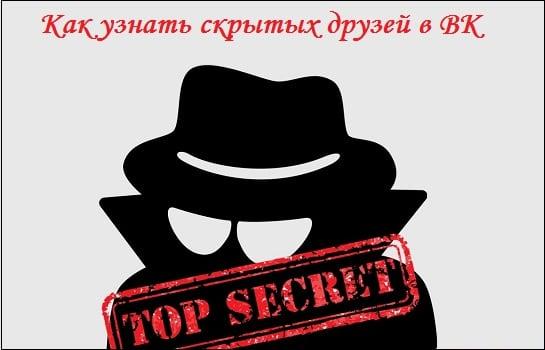Рассматриваем способы узнать скрытых друзей пользователя в ВК