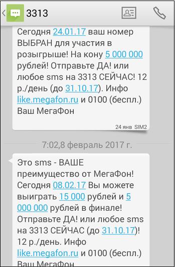 """Упомянутый спам от """"Мегафона"""""""