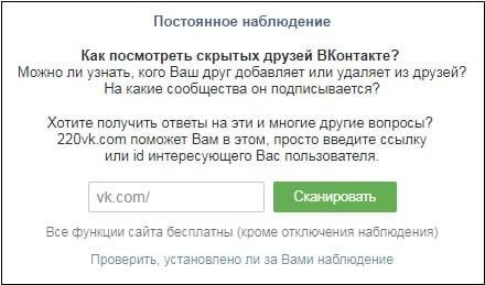 Фейковый ресурс 220vk.com предлагает вам легко отыскать скрытых друзей пользователя Вконтакте