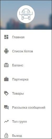 """Меню управления """"BotVK"""""""
