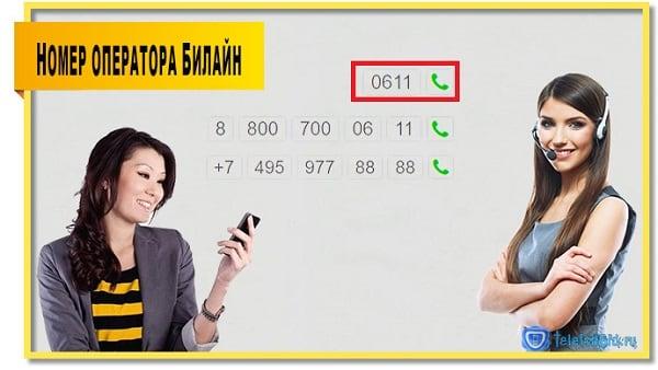 """Номер 0611 - один из официальных служебных номеров """"Билайн"""""""