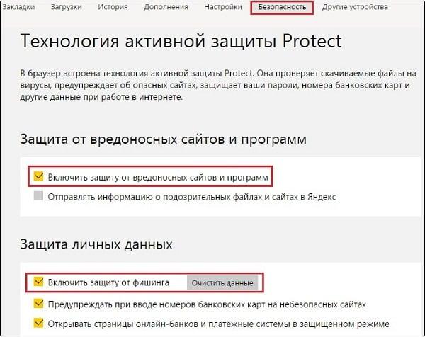 Задействуйте защиту от вредоносных сайтов и программ