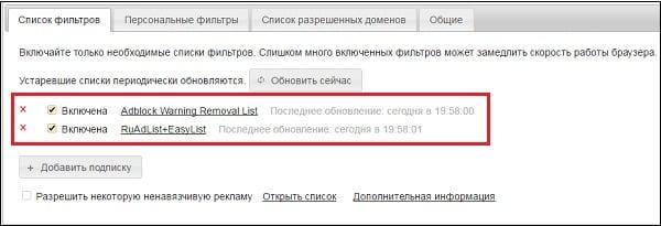 Установите галочки на списки фильтров «Adblock Warning Removal List» и «RuAdList+EasyList»
