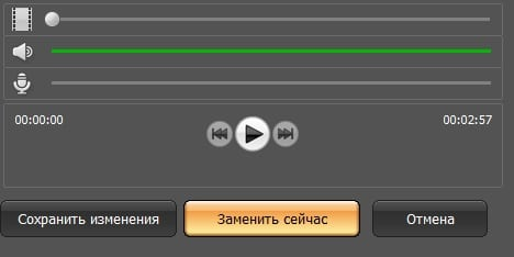 """Нажмите на кнопку """"Заменить сейчас"""" для замены аудиотрека"""