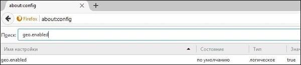 """Параметр """"geo.enabled"""" измените на """"false»"""
