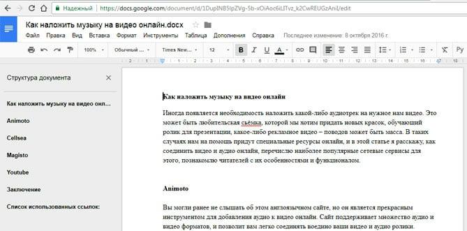 Работаем с Google Docs