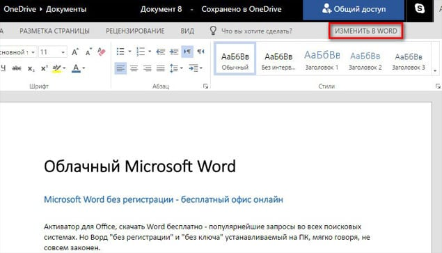 Создаём документ в Microsoft Word Online