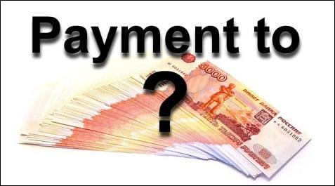 Картинка Payment to