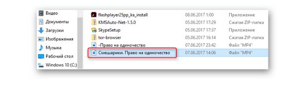 Выбор изменяемого файла