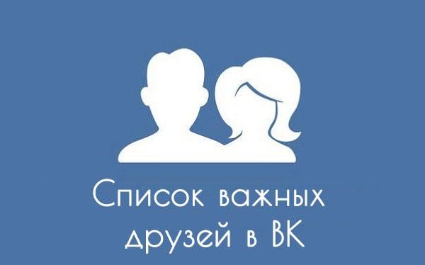 Список ТОП-друзей во Вконтакте