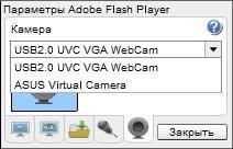 Меню выбора веб-камеры