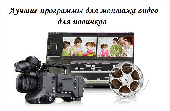 Выбираем лучший софт для монтажа видео файлов для начинающих