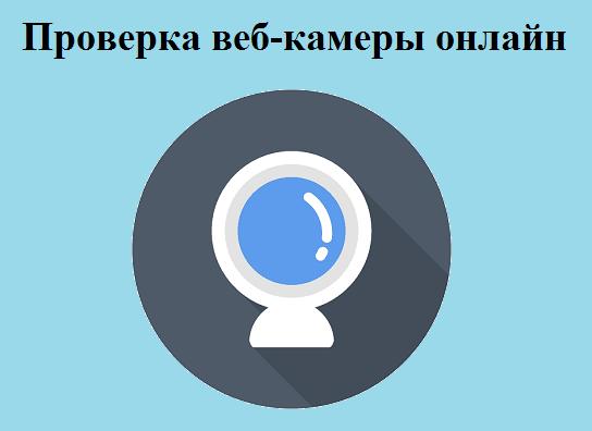 Картинка проверки веб-камеры