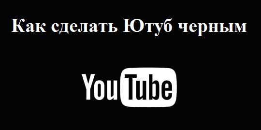 Заставка чёрного Youtube