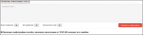 Рабочее окно сервиса text.ru