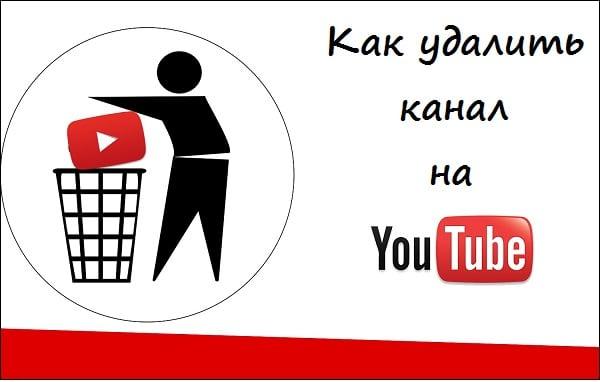 Рассматриваем способы удаления канала на Ютуб