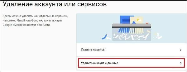 """Выберите """"Удалить аккаунт и данные"""" для удаления вашего аккаунта Гугл"""
