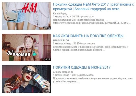 Видео об покупке одежды