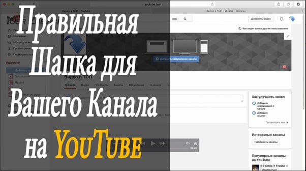 Параметры правильной шапки на канал Ютуб