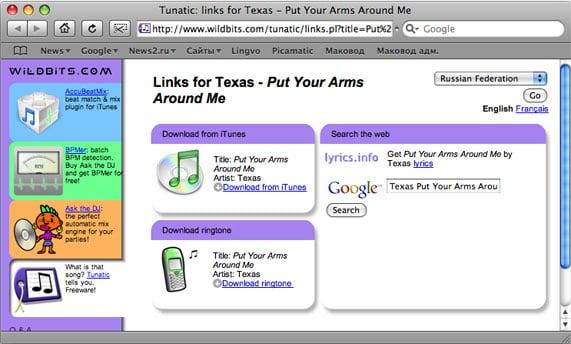 Сайт http://www.wildbits.com/tunatic/