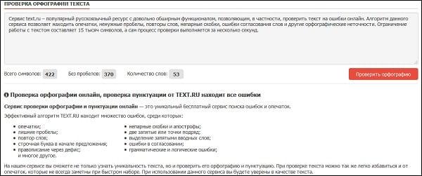 Вставляем текст для анализа в text.ru