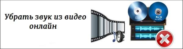 Заставка убрать звук из видео