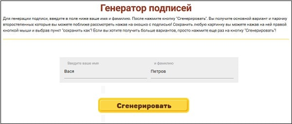 Вводим имя и фамилию в megagenerator.ru