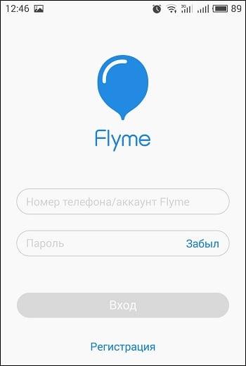 Форма входа в Flyme