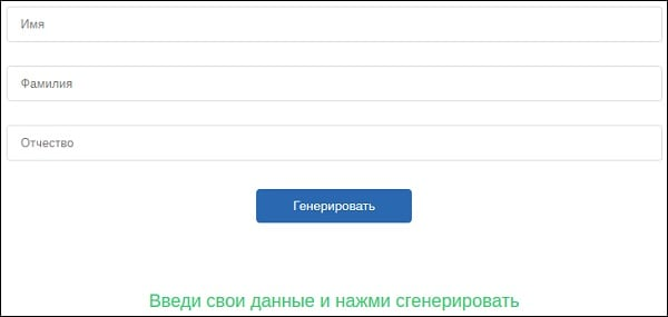 Сайт ultragenerator