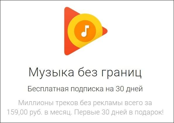 """Первый месяц пользования """"Яндекс.Музыка"""" - бесплатный"""