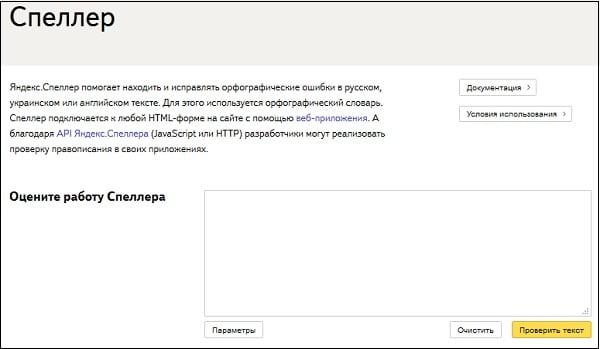 "Рабочее окно ""Яндекс Спеллер"""