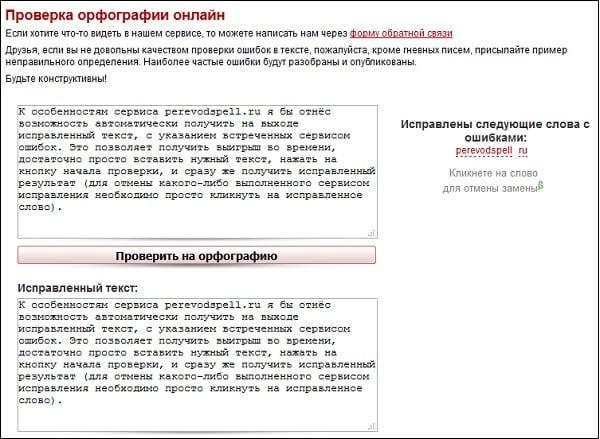 Список исправленных ошибок в предложении в perevodspell.ru справа